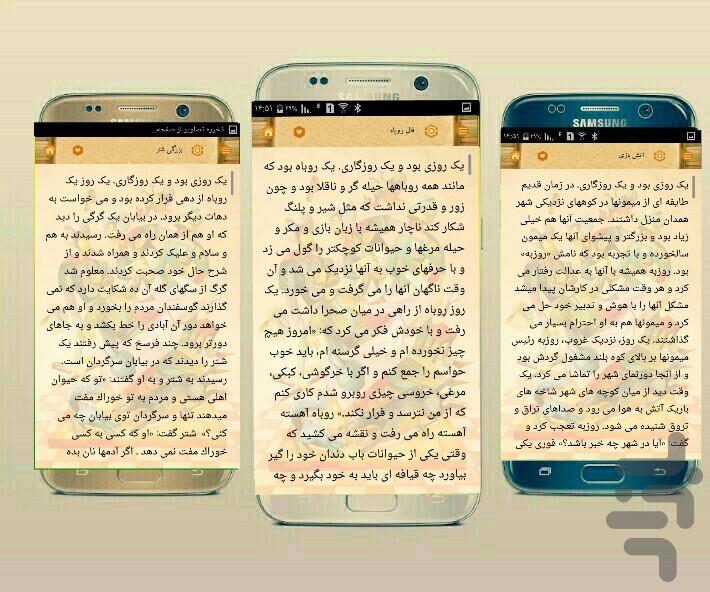 قصه های شیرین قابوس نامه - عکس برنامه موبایلی اندروید