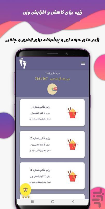 ساقه ( قدم شمار+ رژیم لاغری و چاقی) - عکس برنامه موبایلی اندروید