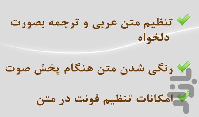 خطابه غدیر - عکس برنامه موبایلی اندروید
