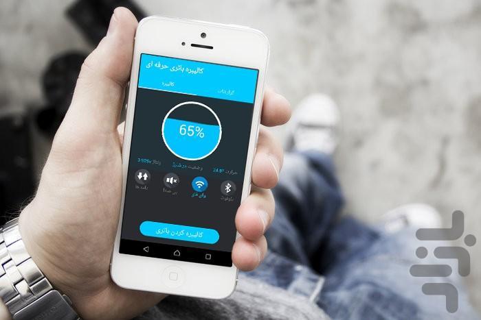 کالیبره هوشمند باتری - عکس برنامه موبایلی اندروید