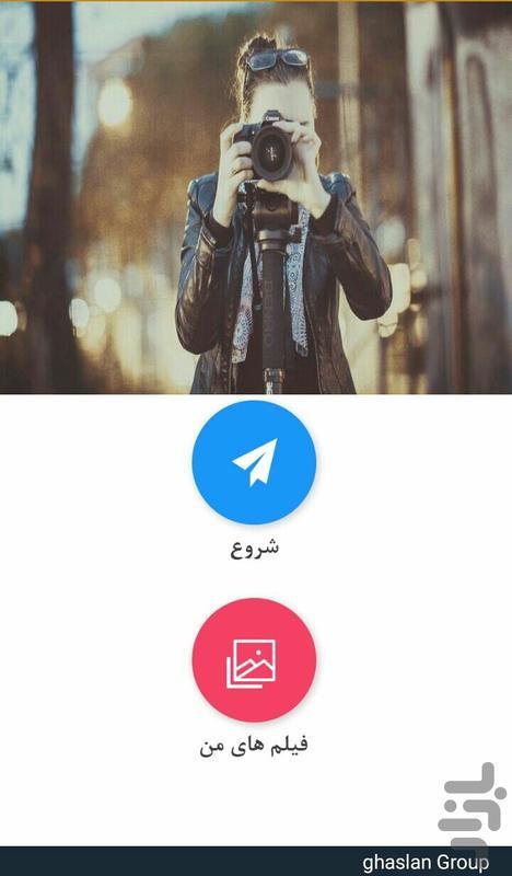 اضافه کردن متن و عکس به فیلم - عکس برنامه موبایلی اندروید