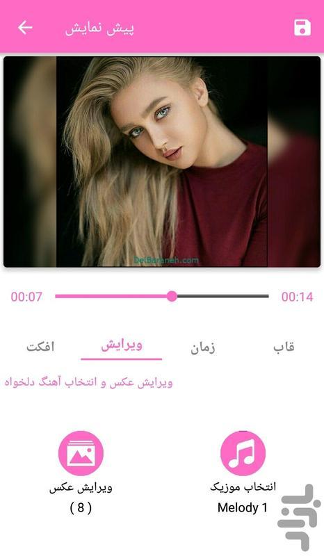 ترکیب عکس و آهنگ - عکس برنامه موبایلی اندروید