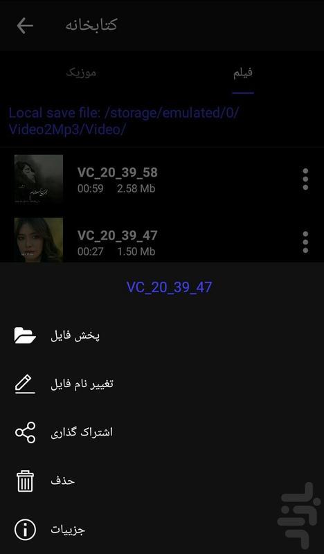 تبدیل فیلم به MP3 - عکس برنامه موبایلی اندروید