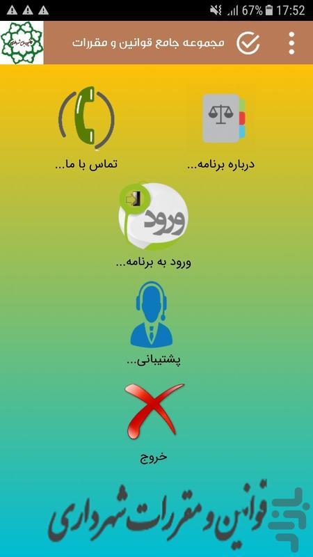 مجموعه جامع قوانین و مقررات شهرداری - عکس برنامه موبایلی اندروید