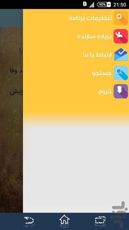غزلیات عاشقانه سعدی (صوتی) - عکس برنامه موبایلی اندروید