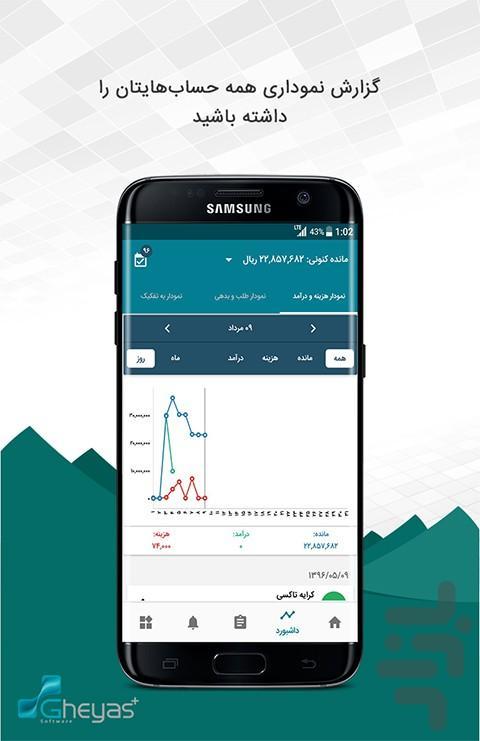 حسابداری شخصی قیاس - عکس برنامه موبایلی اندروید