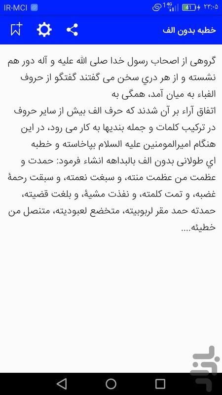 داستان های حضرت علی - عکس برنامه موبایلی اندروید