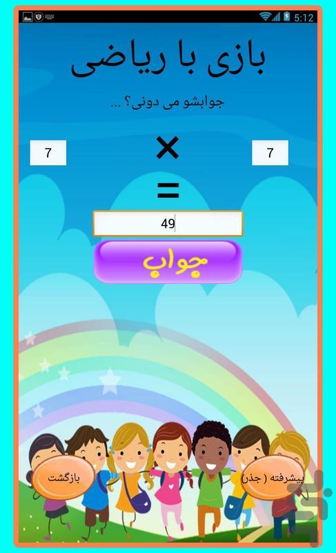 آموزش ریاضی بچه رییس(به زبان ساده) - عکس بازی موبایلی اندروید