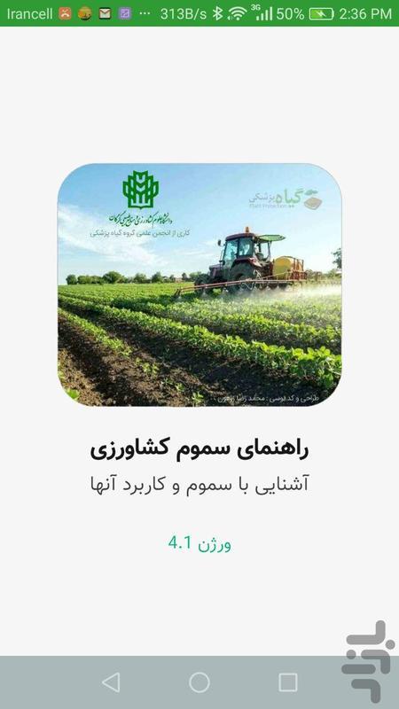 راهنمای سموم کشاورزی - عکس برنامه موبایلی اندروید