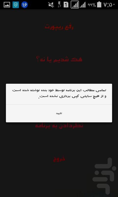 رفع ریپورت تلگرام+ضدهک - عکس برنامه موبایلی اندروید