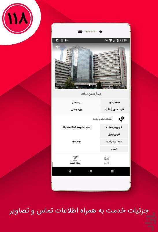 ۱.۱۸ - بانک اطلاعاتی خدمات و مشاغل - عکس برنامه موبایلی اندروید