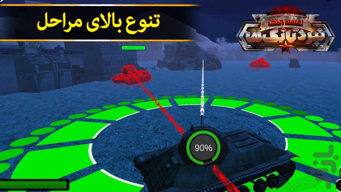 نقشه جنگ: نبرد تانک ها - عکس بازی موبایلی اندروید