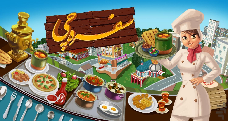 سفره چی (بازی آشپزی ایرانی) - عکس بازی موبایلی اندروید