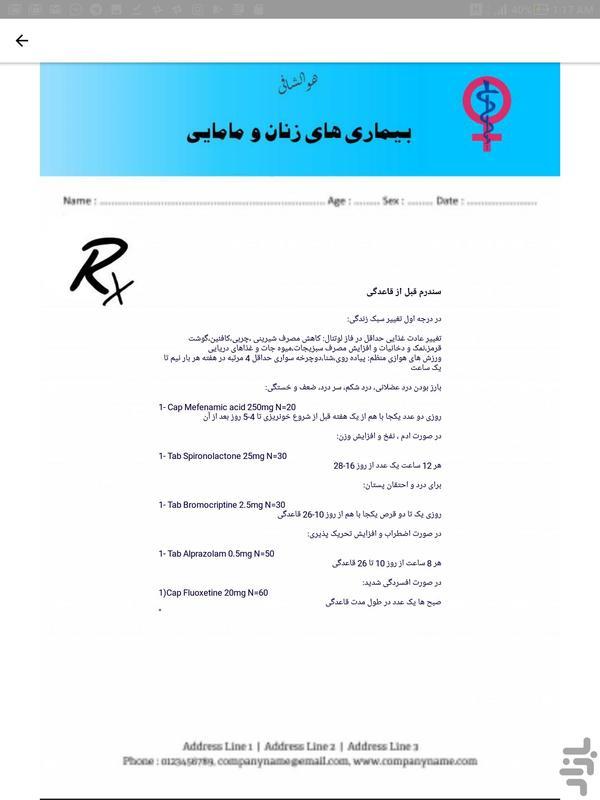 نسخه آماده بیماری های زنان و زایمان - عکس برنامه موبایلی اندروید