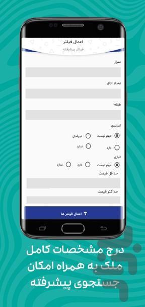 گلبهارملک - عکس برنامه موبایلی اندروید