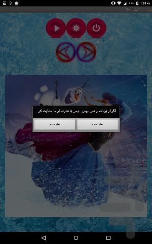 پازل های فروزن (السا) - عکس بازی موبایلی اندروید