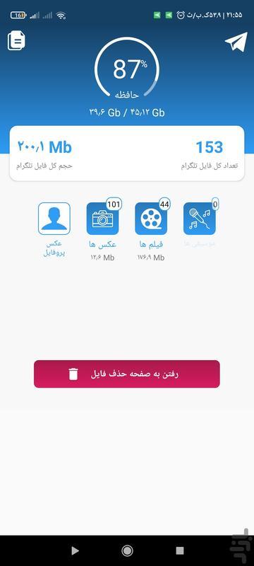 واتگرام طلایی  clean - عکس برنامه موبایلی اندروید