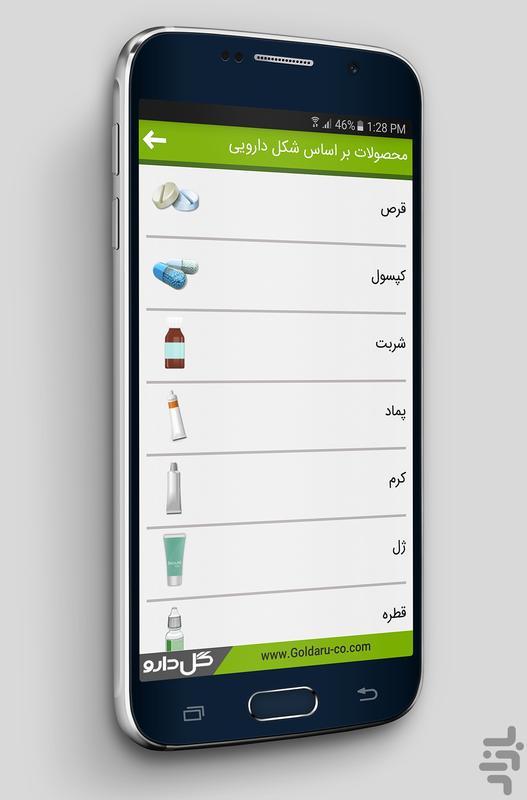 گل دارو - عکس برنامه موبایلی اندروید
