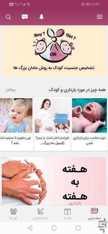 مامانا پلاس (بارداری, زایمان, کودک) - عکس برنامه موبایلی اندروید