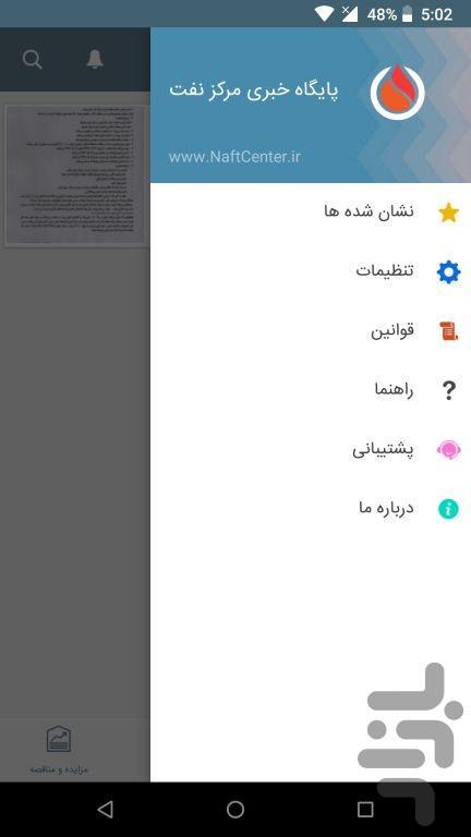نفت سنتر - عکس برنامه موبایلی اندروید