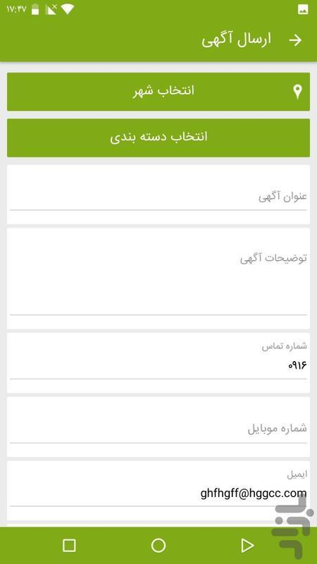 پاپیلون (بانک مشاغل و اطلاعات شهری) - عکس برنامه موبایلی اندروید