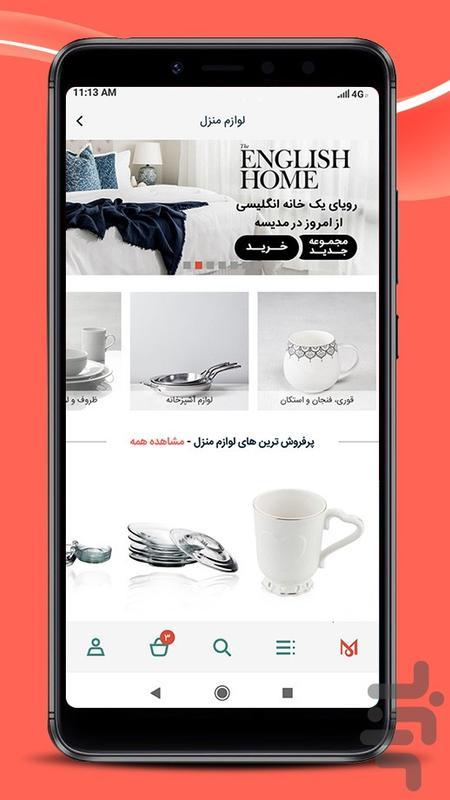 فروشگاه اینترنتی مدیسه - عکس برنامه موبایلی اندروید