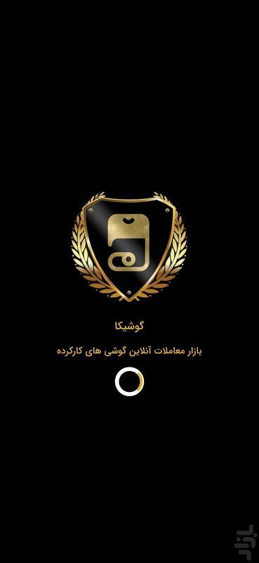 گوشیکا - خرید و فروش گوشی کارکرده - عکس برنامه موبایلی اندروید