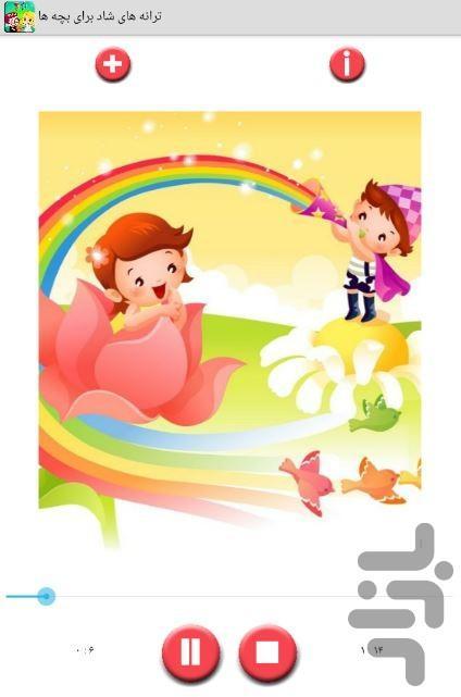 ترانه های شاد برای بچه ها - Image screenshot of android app