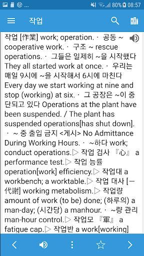 Korean Dictionary & Translator - عکس برنامه موبایلی اندروید