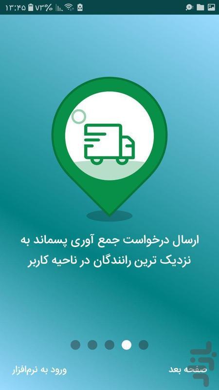 شهرسبز (سامانه جمع آوری پسماند خشک) - عکس برنامه موبایلی اندروید