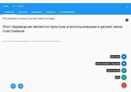 Translate with Talking Translator/Traductor - عکس برنامه موبایلی اندروید