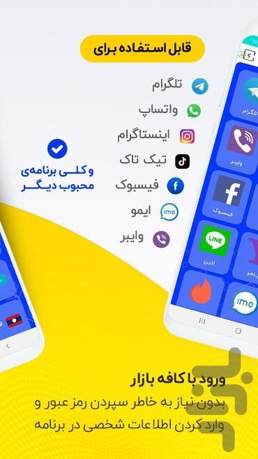 شماره مجازی - نیل - عکس برنامه موبایلی اندروید