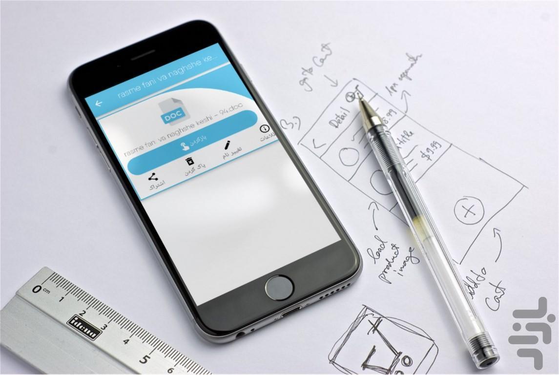 مدیریت و باز کردن تمامی اسناد - عکس برنامه موبایلی اندروید