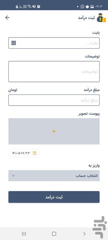 حسابدار شخصی - عکس برنامه موبایلی اندروید