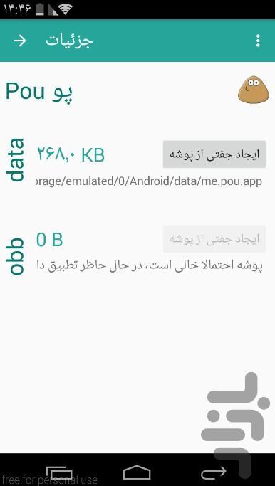 انتقال دیتای بازی ها به کارت حافظه - عکس برنامه موبایلی اندروید