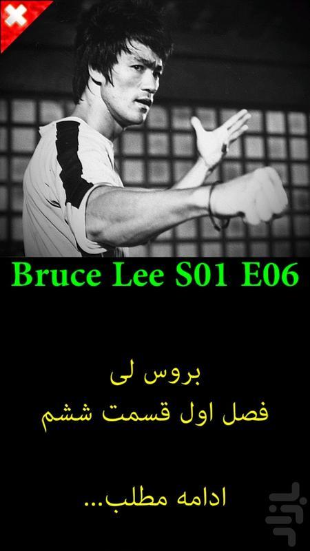 بروس لی فصل اول قسمت ششم - عکس برنامه موبایلی اندروید