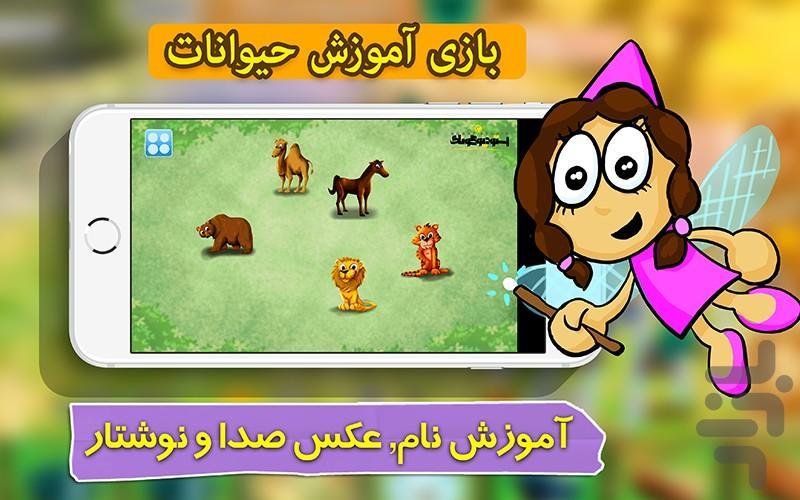 بازی خردسالان- آموزش حیوانات - عکس بازی موبایلی اندروید