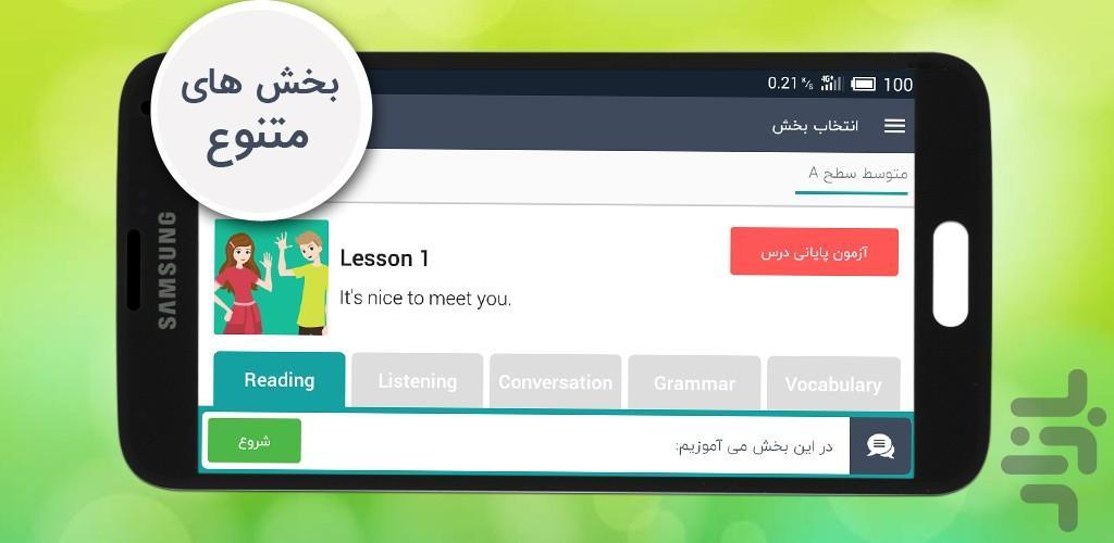 آموزش زبان انگلیسی Casco - عکس برنامه موبایلی اندروید