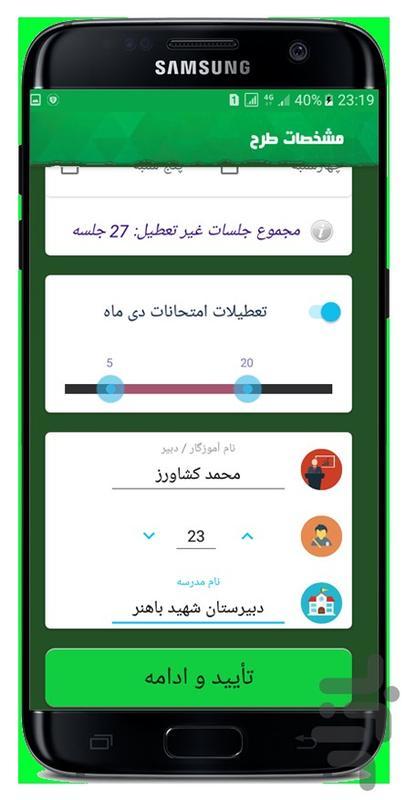 طرح درس ساز هوشمند (ویژه معلم) - عکس برنامه موبایلی اندروید