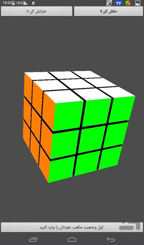 حل خودکار مکعب روبیک - عکس برنامه موبایلی اندروید