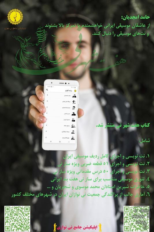 اپلیکیشن جامع نی نوازی (نینوایان) - عکس برنامه موبایلی اندروید