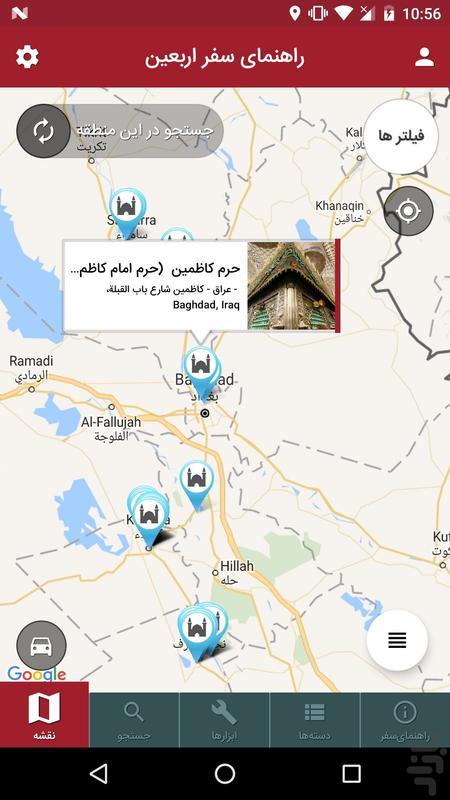 اربعین | راهنمای جامع سفر اربعین - عکس برنامه موبایلی اندروید