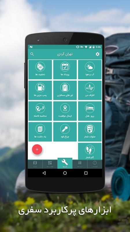 Travel to Isfahan - Image screenshot of android app