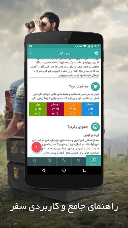 Travel to Tehran - Image screenshot of android app