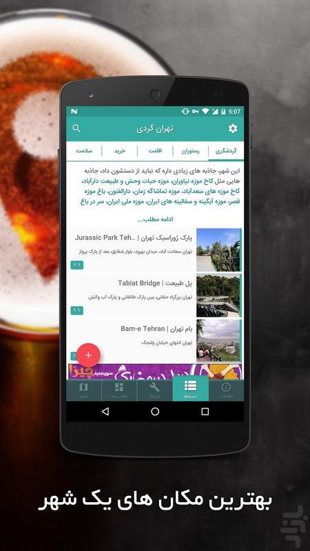 یاسوج گردی - عکس برنامه موبایلی اندروید