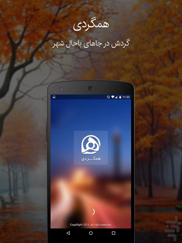 Hamgardi - Image screenshot of android app