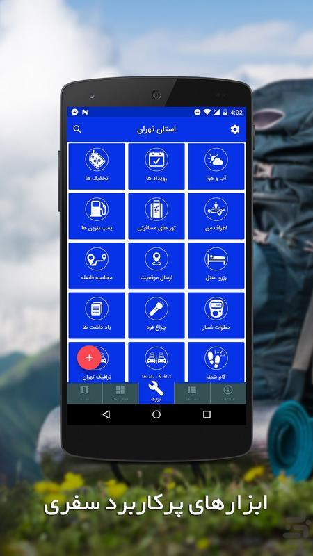 Travel Guide to Gilan Province - Image screenshot of android app