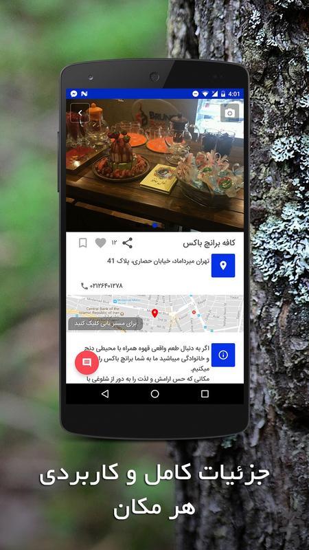 استان تهران - عکس برنامه موبایلی اندروید