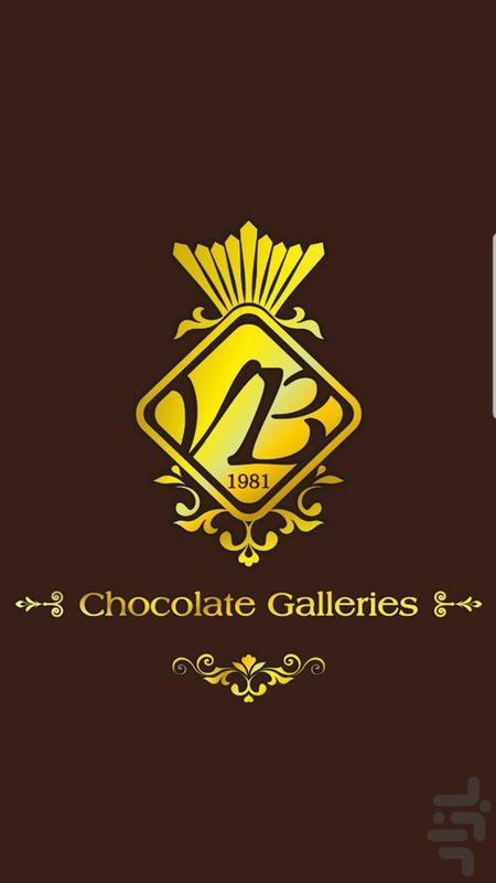گالری شکلات - عکس برنامه موبایلی اندروید