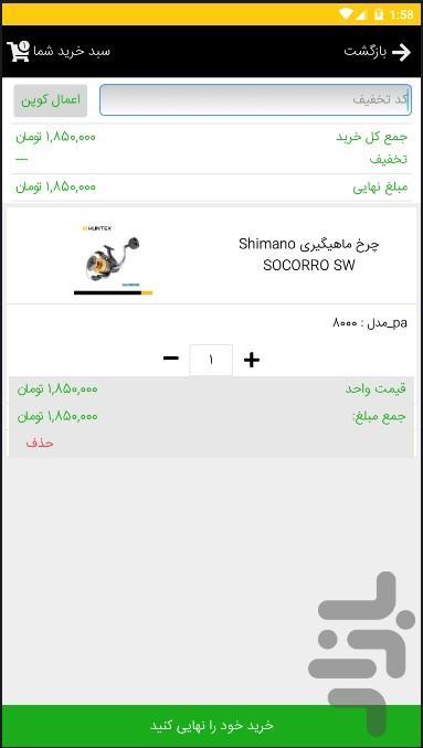 هانتکس - عکس برنامه موبایلی اندروید